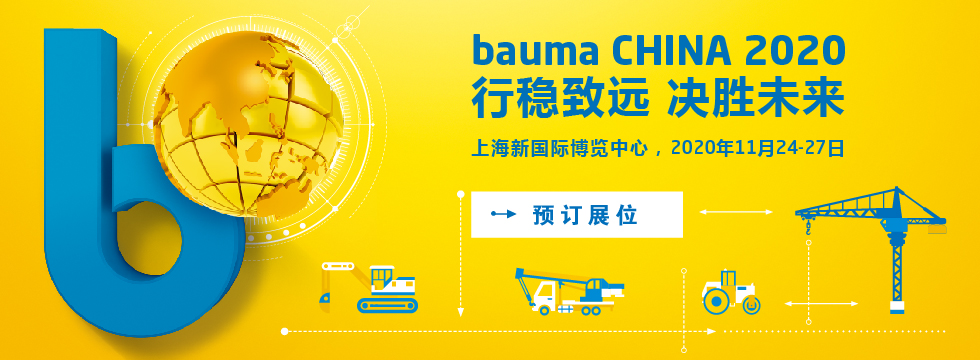 bauma-China 2020 lzzgmachine.com